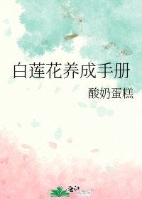 白莲花养成手册