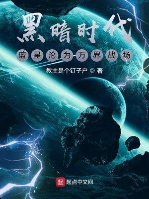 黑暗时代:蓝星沦为万界战场