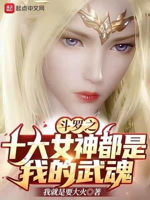 斗罗之十大女神都是我的武魂
