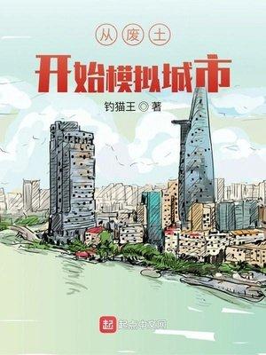 从废土开始模拟城市