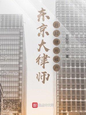 东京大律师:开局律所破产