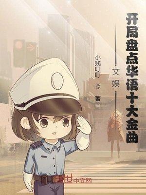 文娱:开局盘点华语十大金曲