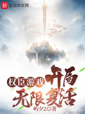权臣游戏:开局无限复活