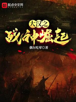 大汉之战神崛起