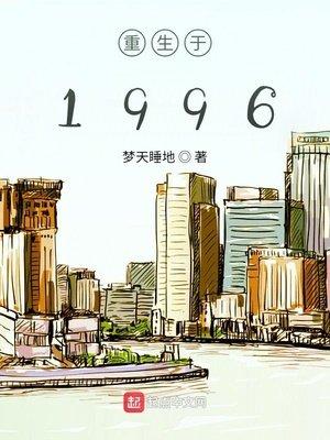 重生于1996