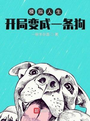 模拟人生:开局变成一条狗
