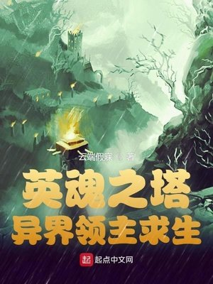 英魂塔防:异界领主求生