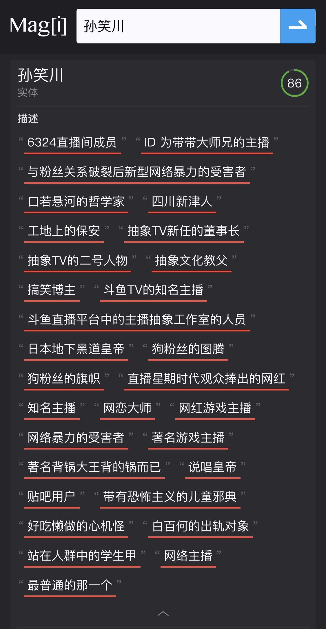 趣味网站第4期 死亡公司公墓/税后工资计算/Magi搜索/狗屁不通文章生成  文章推荐  图3