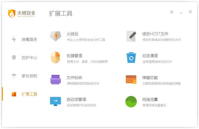 火绒安全软件 v5.0.47