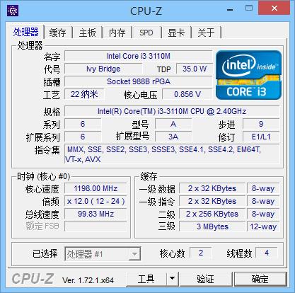 CPU-Z v1.92.2 绿色版