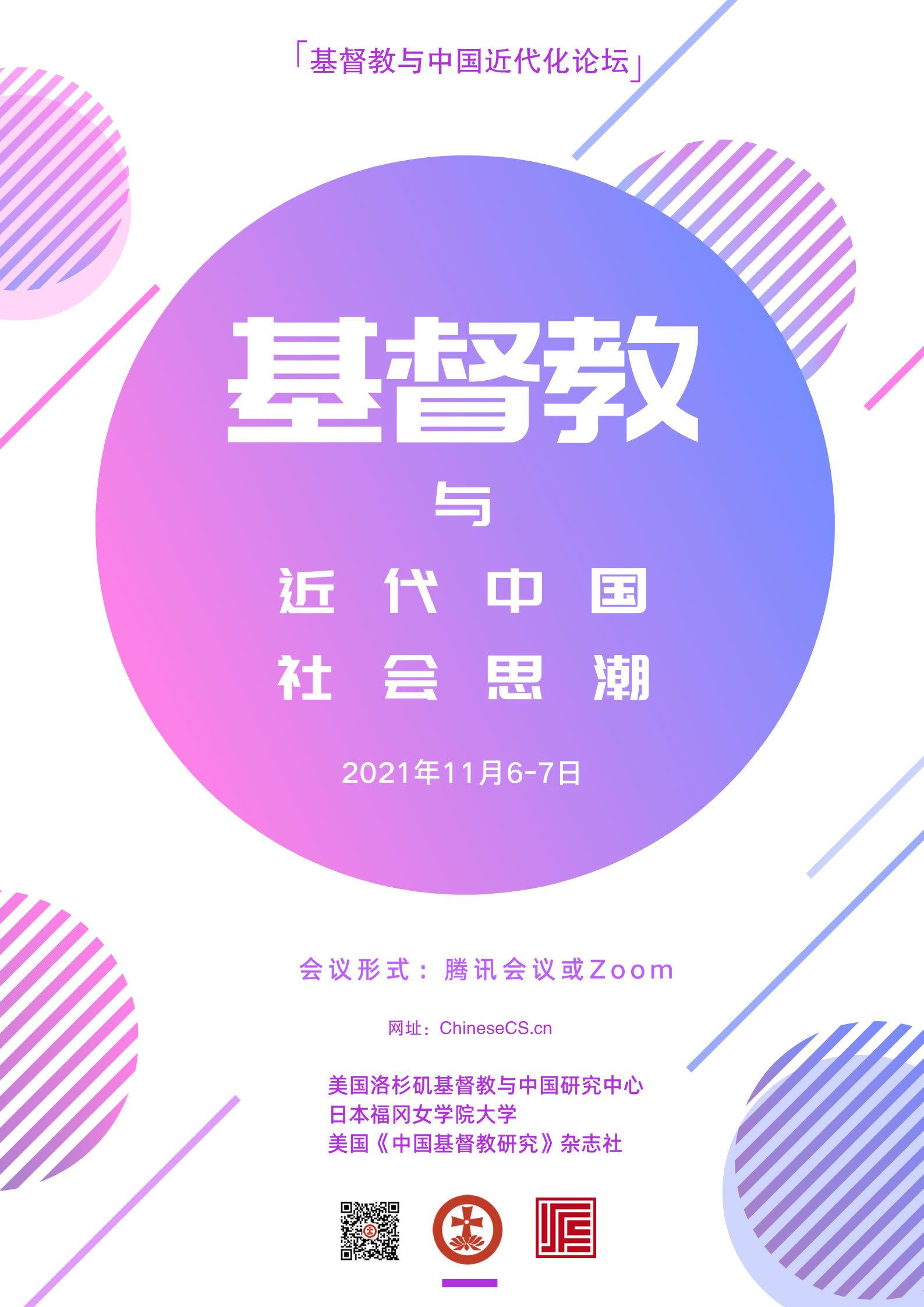 基督教与近代中国社会思潮学术会议通知(2021年8月28日更新)