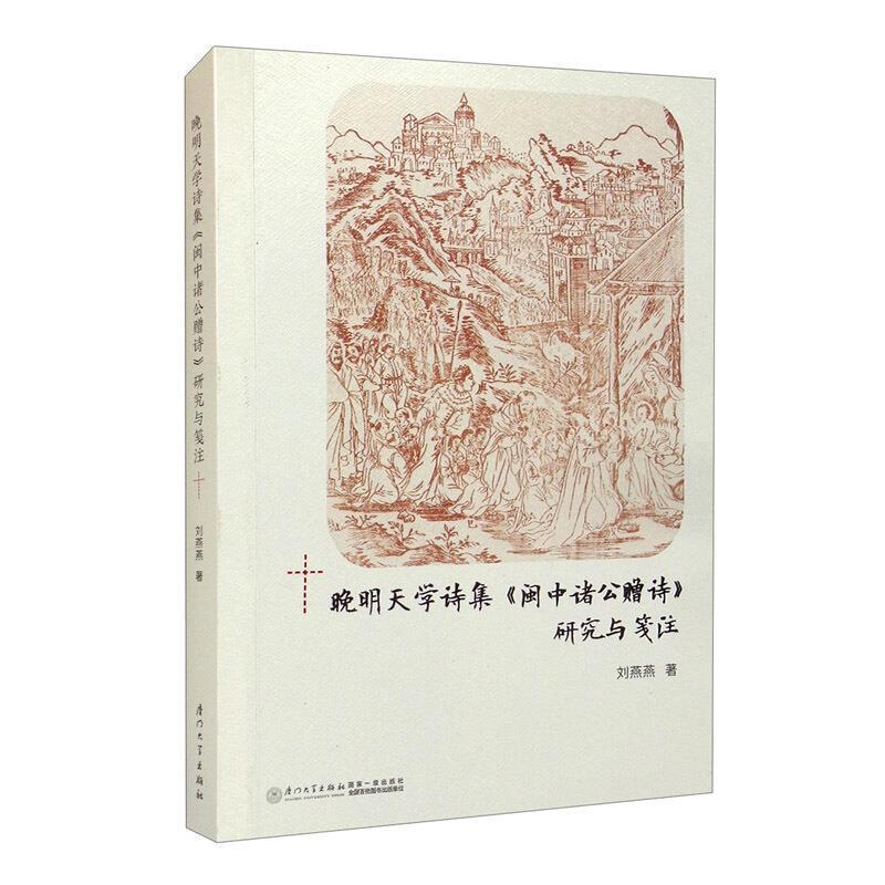 刘燕燕:《晚明天学诗集《闽中诸公赠诗》研究与笺注》(2021)
