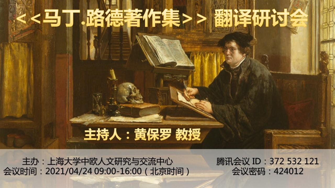《马丁·路德著作集》翻译研讨会(4月24日)