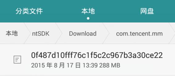 微信游戏安装包的删除方法