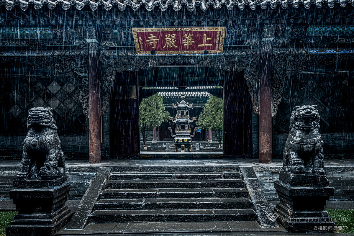 《雨中守望》——6.22 大同华严寺
