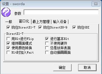 剑侠情缘外传月影传说win7系统无法运行解决方法