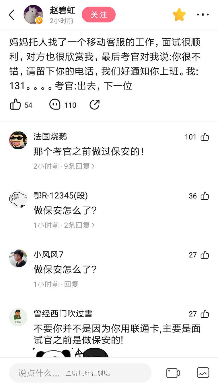 赵碧虹调侃保安惹众怒