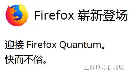 火狐量子浏览器中文版 FireFox Quantum性能狂飙的全新版本