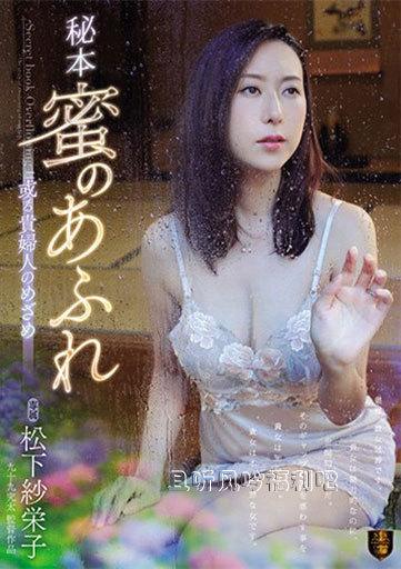 松下纱荣子作品封面