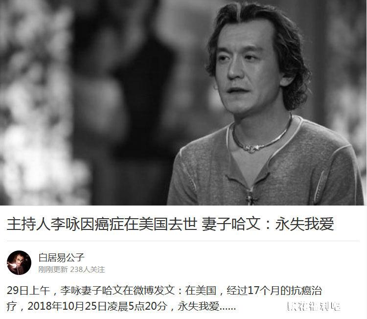 主持人李咏因癌症在美国去世 曾主持非常六加一