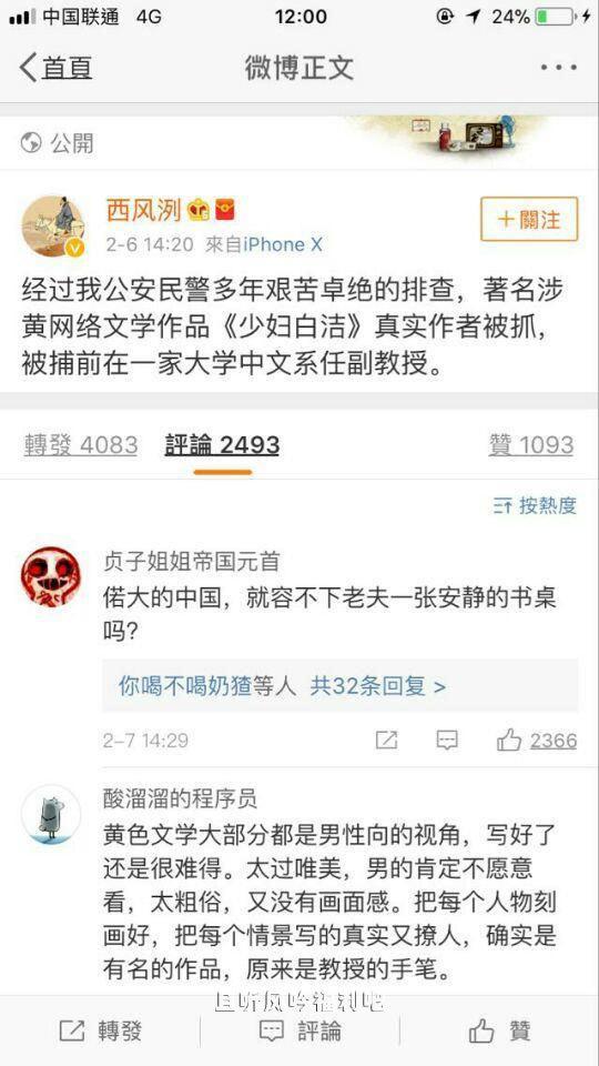 一著名网络文学作家被抓 曾著有作品《少妇bai jie》
