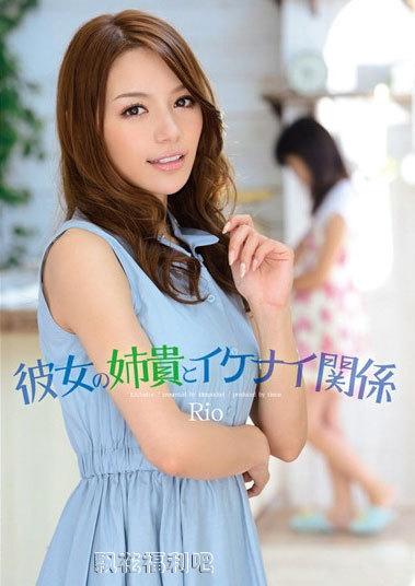 rio经典作品《彼女の姉貴とイケナイ関係iptd-999》