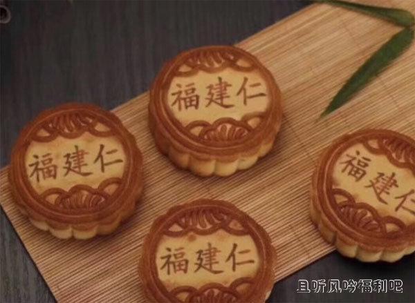 广东人吃福建人(福建仁月饼)