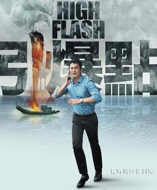 《引爆点》电影HD高清迅雷下载 台湾悬疑犯罪劲爆大片-兔豆网