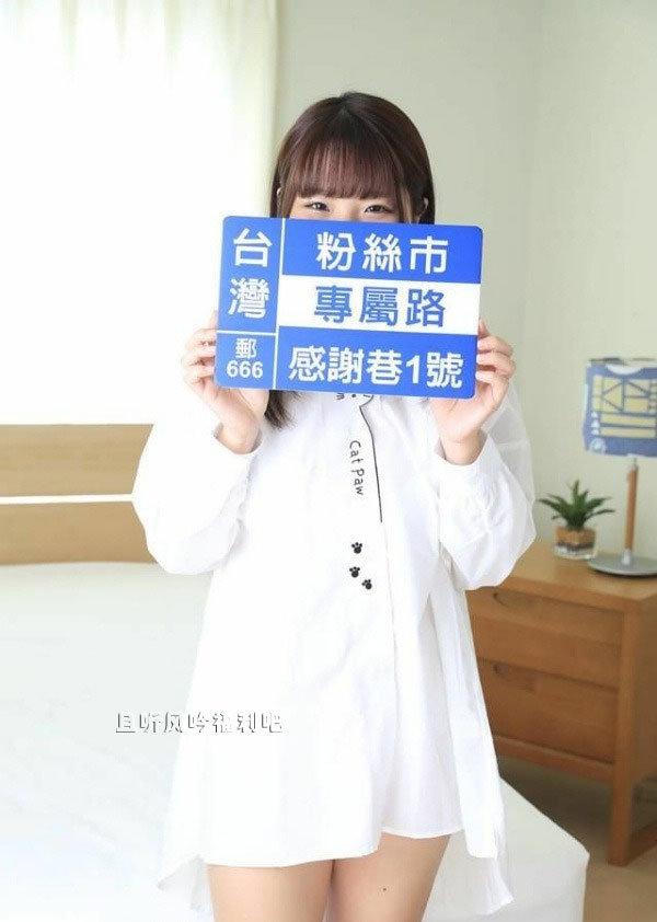 专属感谢祭 日本片商为台湾粉丝拍摄的专属作品