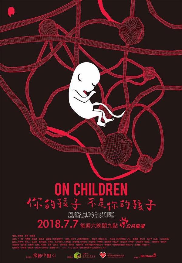 《你的孩子不是你的孩子》全集下载