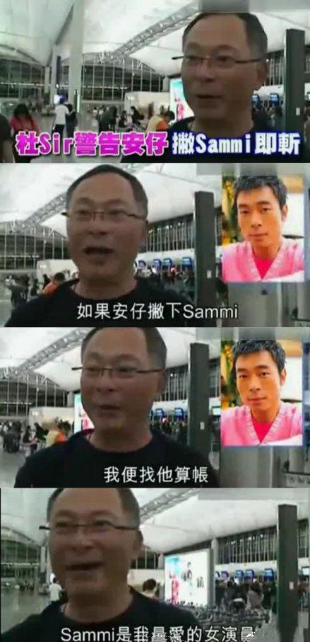 许志安承认出轨 郑秀文干爹杜琪峰警告许志安