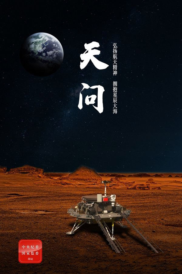 """中国开启火星探测 任务命名为""""天问一号"""""""