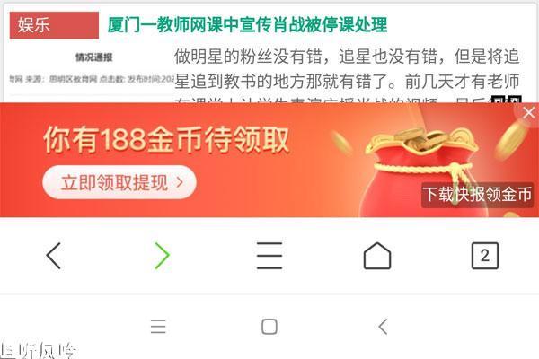 手机QQ浏览器如何取消天天快报广告
