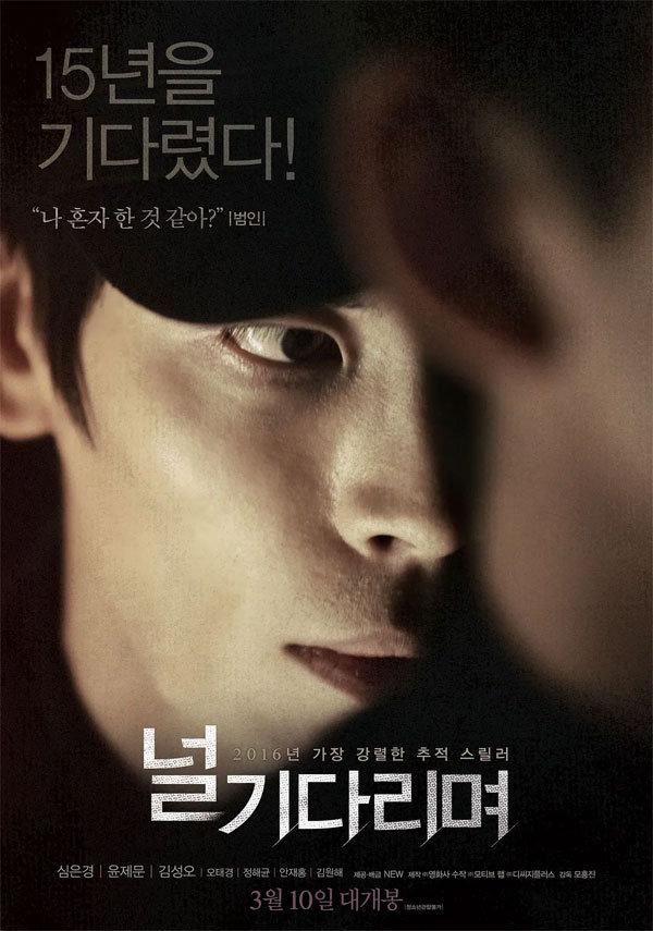 韩国电影等着你