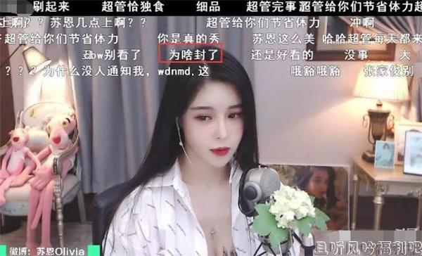"""300万粉的斗鱼女主播苏恩躺床上直播""""lu点""""被封"""