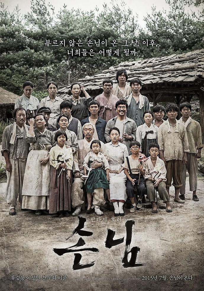 韩国电影《意外来客》海报