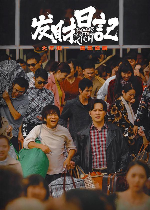 宋小宝2021电影《发财日记》迅雷下载HD高清