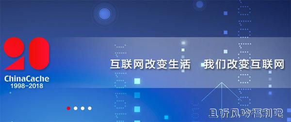 蓝汛(ChinaCache)