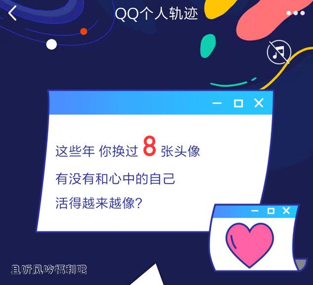 qq个人轨迹4