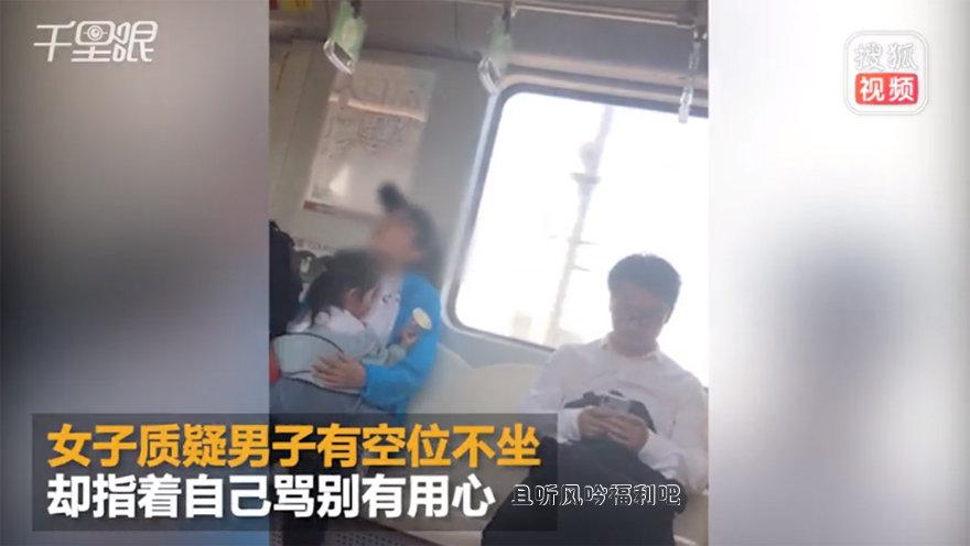 """女子地铁抱娃占两座 乘客劝阻反被""""脑子有病""""4"""