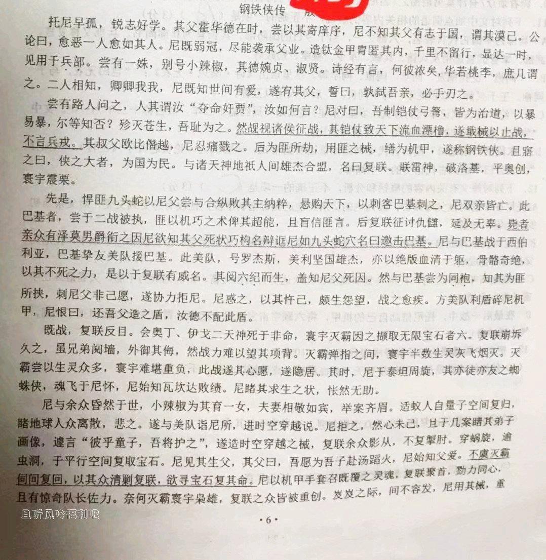 老师用文言文写钢铁侠传1
