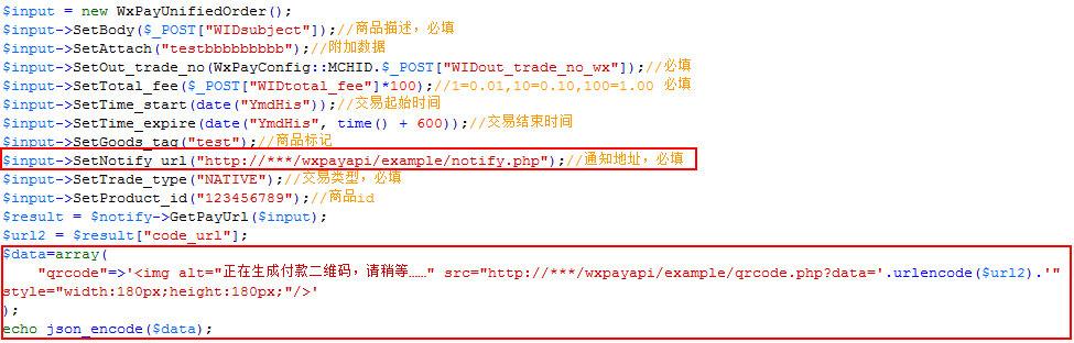 支付宝支付接口和微信支付接口完整PHP实例