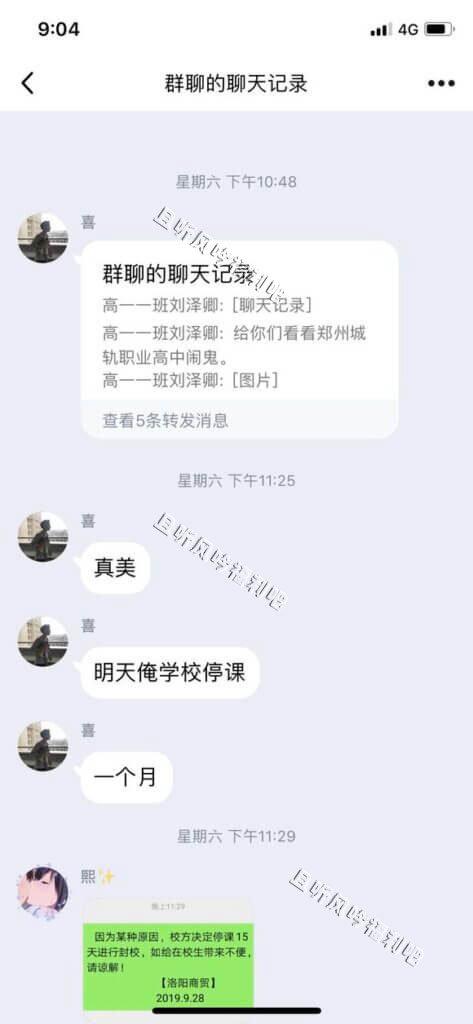郑州城轨职业高中闹鬼事件视频详细揭秘