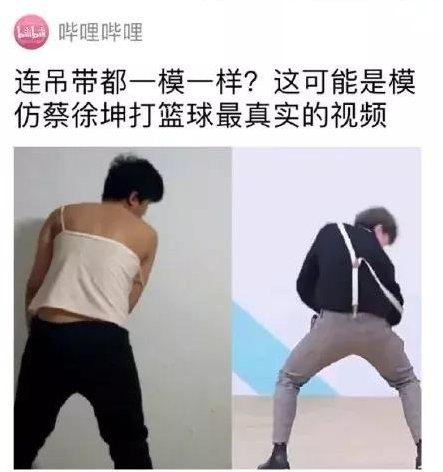 蔡徐坤打篮球是什么梗 为什么大家都喜欢黑蔡徐坤?