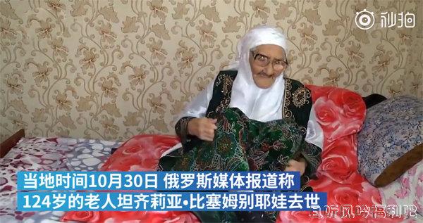 世界上最长寿的人去世享年124岁 曾经历两次世界大战