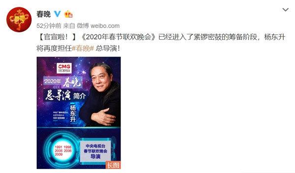 2020年春节联欢晚会杨东升任春晚导演