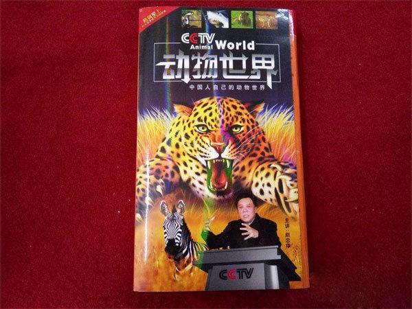 著名主持人赵忠祥今日在京去世 曾主持动物世界