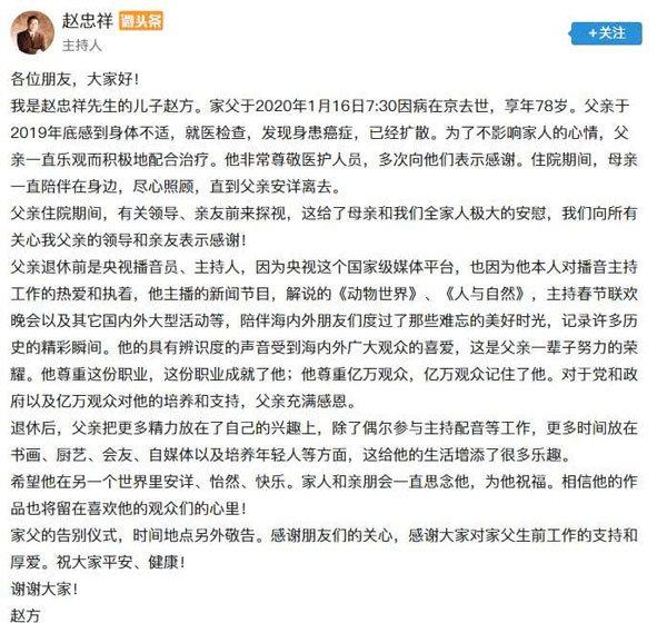 著名主持人赵忠祥今日在京去世