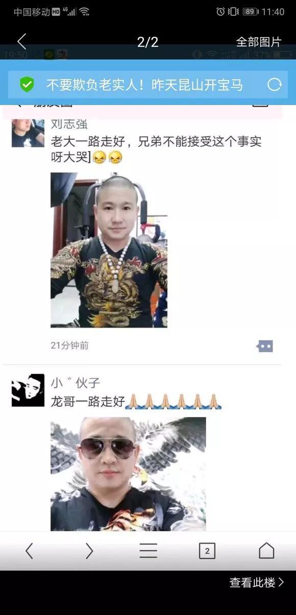 昆山龙哥刘海龙到底是个什么样的人 热搜事件 图13