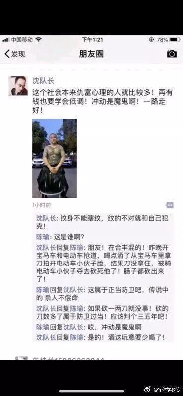昆山龙哥刘海龙到底是个什么样的人 热搜事件 图9
